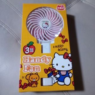サンリオ(サンリオ)のHello kitty Handy Fan(扇風機)