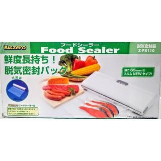 サンヨー(SANYO)の真空パック器 真空シーラー フードシーラー(調理機器)