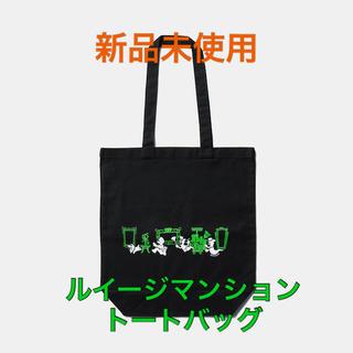 ニンテンドウ(任天堂)の新品未使用 ルイージマンション エコバック(エコバッグ)