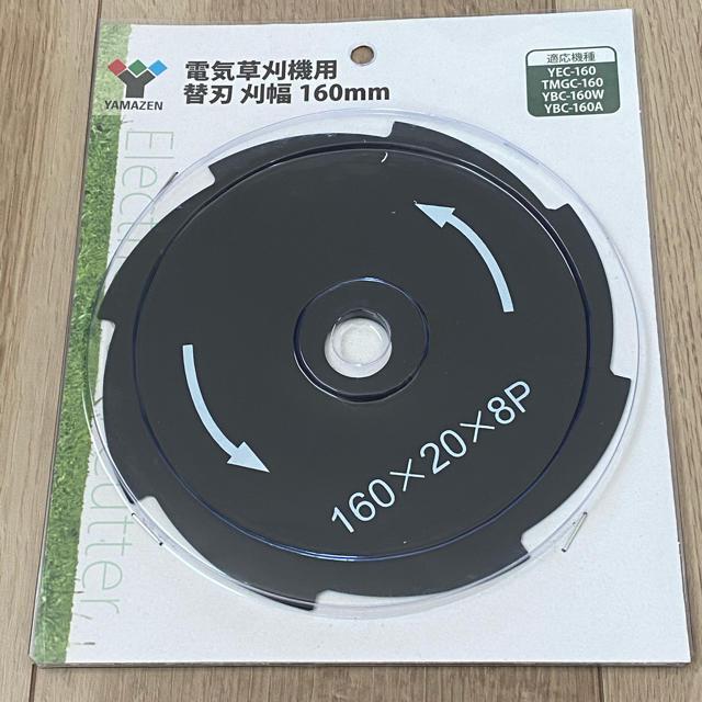 山善(ヤマゼン)の草刈機替刃 YEC-160 TMGC-160 YBC-160W YBC-160A その他のその他(その他)の商品写真