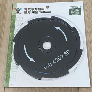 ヤマゼン(山善)の草刈機替刃 YEC-160 TMGC-160 YBC-160W YBC-160A(その他)