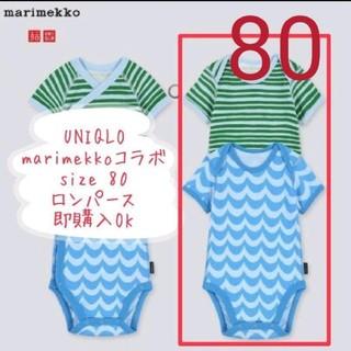 マリメッコ(marimekko)の【新品未開封】size80 2枚組 ユニクロ×マリメッコ marimekko(ロンパース)