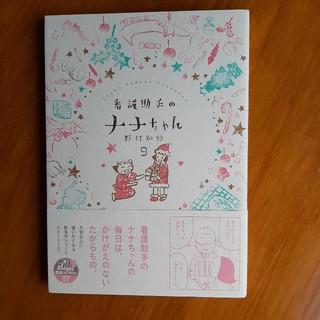 ショウガクカン(小学館)の看護助手のナナちゃん 9(女性漫画)