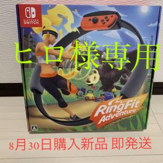 ニンテンドウ(任天堂)のリングフィット アドベンチャー Switch 新品未開封 即日発送(家庭用ゲームソフト)