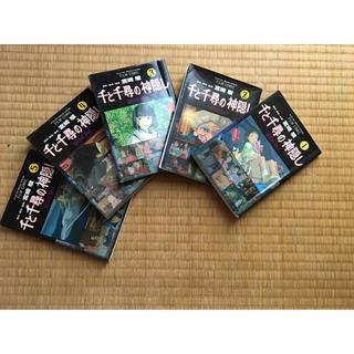 ジブリ(ジブリ)のジブリ千と千尋の神隠し全5巻(全巻セット)