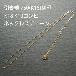 ノジェス(NOJESS)のK18 750 K10 NOJESS ネックレスチェーン(ネックレス)