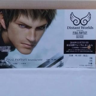 ファイナルファンタジー FINAL FANTASY コンサート 使用済みチケット(その他)