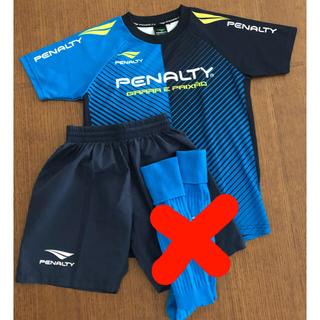 PENALTY - ペナルティ サッカー プラクティス3点セット 140  ブルー