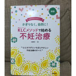新版KLCメソッドで始める不妊治療(結婚/出産/子育て)