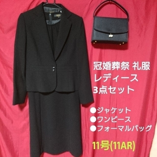 シマムラ(しまむら)の礼服 レディース 11号(11AR) 冠婚葬祭 3点セット(礼服/喪服)