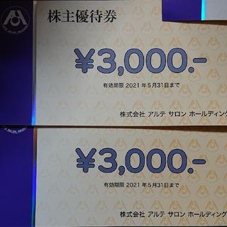 アッシュ(ASH)のYT623様専用♥9000円分♥アッシュなど★アルテサロン 株主優待(その他)