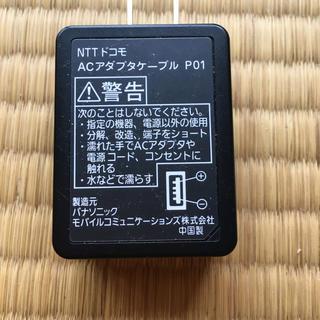 エヌティティドコモ(NTTdocomo)のACアダプター USB ドコモ(その他)