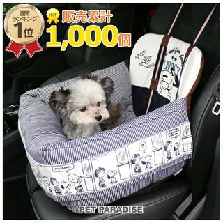 ピーナッツ(PEANUTS)の【美品】スヌーピー ハピダン ドライブ カドラー(犬)