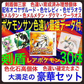ポケモン剣盾 ダクマ タマゴ