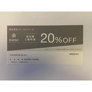 ナノユニバース(nano・universe)のナノユニバース 株主優待券(ショッピング)