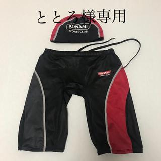 コナミ(KONAMI)のコナミベストスイマーズ黒水着 男児用S キャップMセット(水着)