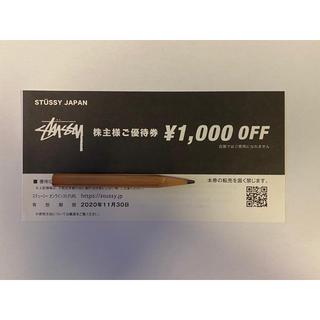 ステューシー(STUSSY)のステューシー 株主優待券 1,000円off(ショッピング)