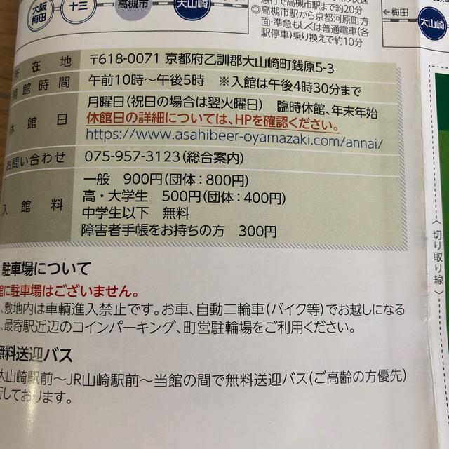 アサヒ(アサヒ)のアサヒビール 株主優待 大山崎山荘美術館 招待券 チケットの施設利用券(美術館/博物館)の商品写真