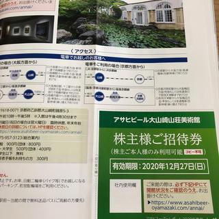 アサヒ - アサヒビール 株主優待 大山崎山荘美術館 招待券