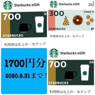 スターバックスコーヒー(Starbucks Coffee)のスターバックス チケット(フード/ドリンク券)