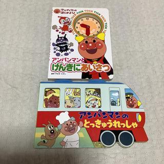 アンパンマンの絵本 2冊セット(絵本/児童書)