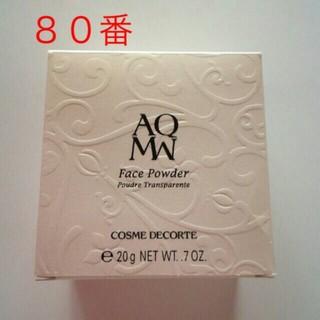 コスメデコルテ(COSME DECORTE)の美品 コスメデコルテ フェイスパウダー AQ ミリオリティ 80(フェイスパウダー)