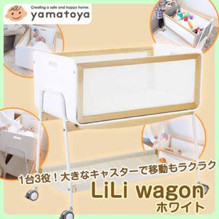 ヤマトヤ(大和屋)のLiLi wagon(リリワゴン)(ベビーベッド)