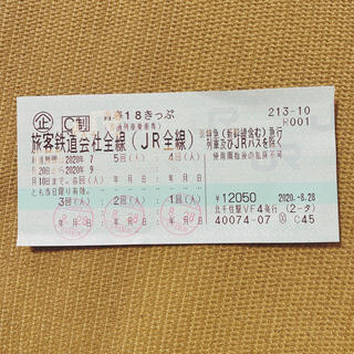 ジェイアール(JR)の2020夏期 青春18きっぷ残り2回(2020年9月10日迄) 返却不要(鉄道乗車券)