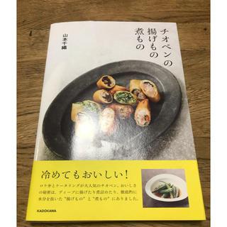 山本千織 チオベンの揚げもの煮もの(料理/グルメ)