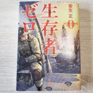 タカラジマシャ(宝島社)の生存者ゼロ/安生正(その他)