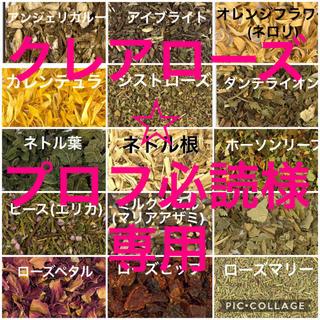 クレアローズ☆プロフ必読様 専用 ブレンドハーブ15種(茶)
