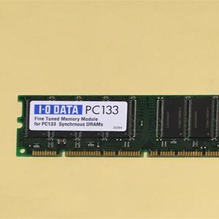 アイオーデータ(IODATA)の安価! I.O DATA製 PC133メモリ(PCパーツ)