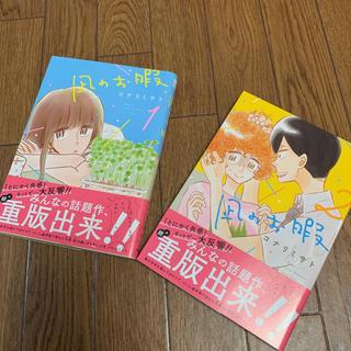 アキタショテン(秋田書店)の凪のお暇 1.2巻(少女漫画)