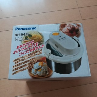 パナソニック(Panasonic)の未使用Panasonic製 アイスクリーマー(調理道具/製菓道具)