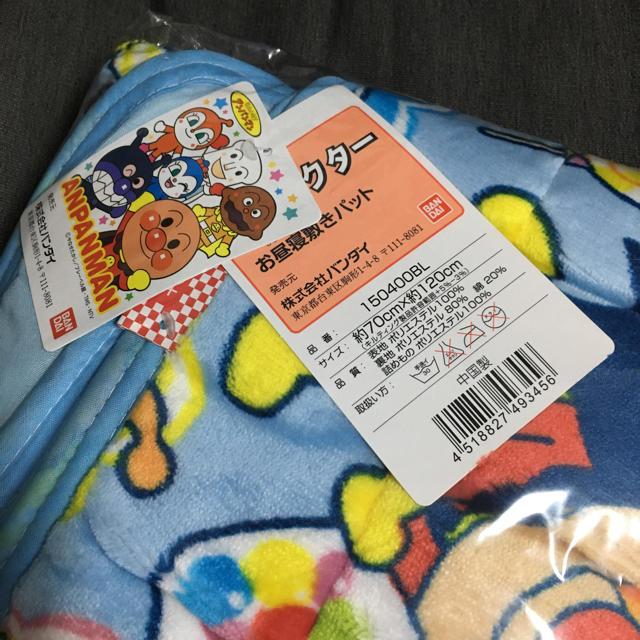 アンパンマン(アンパンマン)のアンパンマン お昼寝 敷きパット 敷きパッド キッズ/ベビー/マタニティの寝具/家具(敷パッド)の商品写真