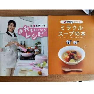 アサヒケイキンゾク(アサヒ軽金属)のゼロ活力鍋 レシピ本 活力鍋 きれいになるレシピ&ミラクルスープの本(料理/グルメ)