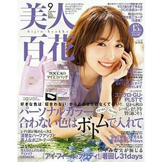 カドカワショテン(角川書店)の美人百花2020年9月号 雑誌のみ(ファッション)