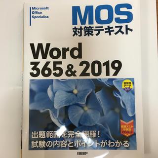 日経BP - MOS対策テキストWord365&2019