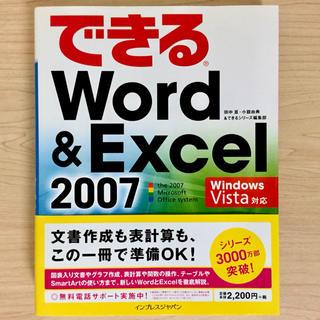 できるword&excel 2007 / Windows Vista対応