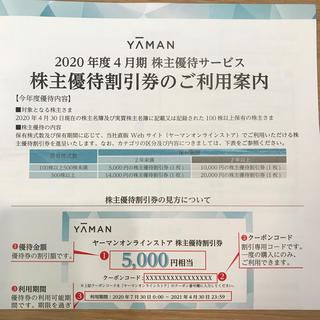 ヤーマン(YA-MAN)のヤーマンYAMAN 2020年 株主優待割引券(ショッピング)