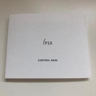 イプサ(IPSA)のイプサ コントロールベイス サンプル(コントロールカラー)