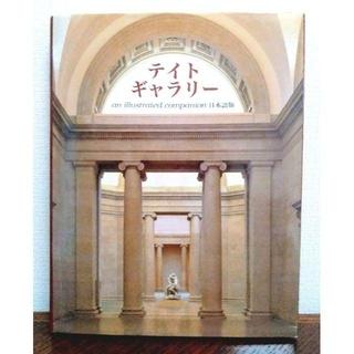 テイトギャラリー 図録(アート/エンタメ)