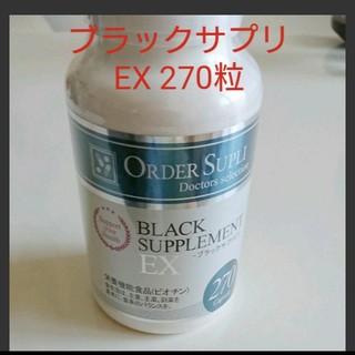 ブラックサプリEX 270(その他)