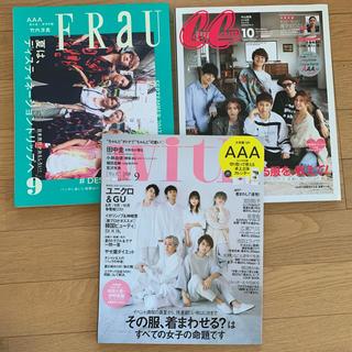 トリプルエー(AAA)のAAA 雑誌セット(アート/エンタメ/ホビー)