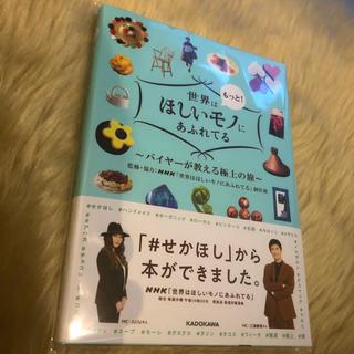 カドカワショテン(角川書店)の新品未読 世界はもっと!ほしいモノにあふれてる バイヤーが教える極上の旅(地図/旅行ガイド)
