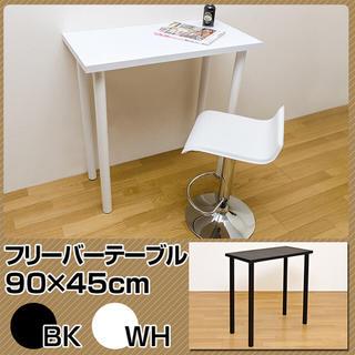 フリーバーテーブル90×45BK/WH (バーテーブル/カウンターテーブル)