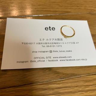 エテ(ete)のete ピンキーリング K18イエローゴールド ダイヤモンド0.03ct(リング(指輪))
