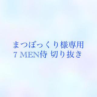ジャニーズジュニア(ジャニーズJr.)の【まつぼっくり様専用】7MEN侍  切り抜き(アート/エンタメ/ホビー)