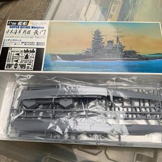 アオシマ(AOSHIMA)の日本海軍戦艦 長門 限定版(模型/プラモデル)