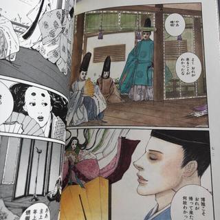 ハクセンシャ(白泉社)の陰陽師 1(青年漫画)